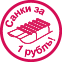 Сани12